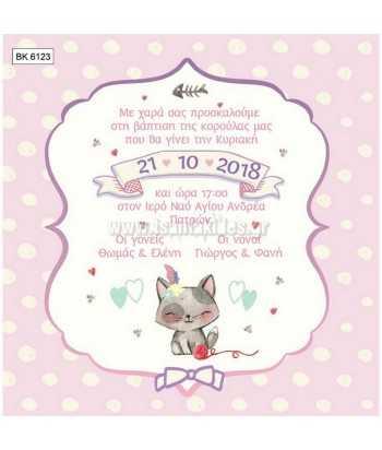 Προσκλητήριο βάπτισης - Hello Kitty  ΒΚ-6123