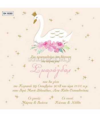Προσκλητήριο βάπτισης - Κύκνος ΒΚ-6090