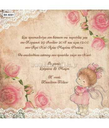 Προσκλητήριο βάπτισης - Λουλούδια ΒΚ-6091