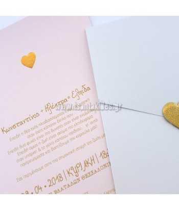 Προσκλητήριο γάμου - Καρδιά 7660