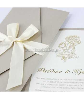 Προσκλητήριο γάμου - Λουλούδι 7688