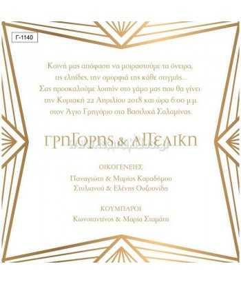 Προσκλητήριο γάμου - Σχήματα Γ-1140