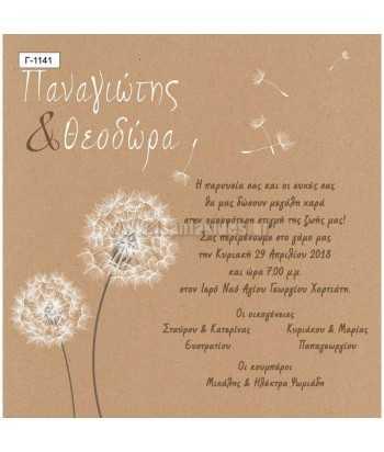 Προσκλητήριο γάμου - Λουλούδι Γ-1141