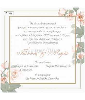 Προσκλητήριο γάμου - Λουλούδι Γ-1144