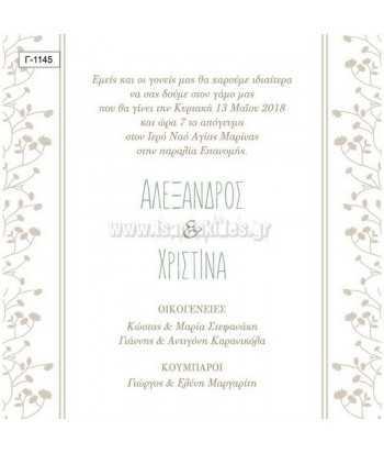 Προσκλητήριο γάμου - Λουλούδι Γ-1145