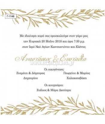 Προσκλητήριο γάμου - Λουλούδι Γ-1146