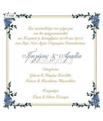 Προσκλητήριο γάμου - Λουλούδι Γ-1147