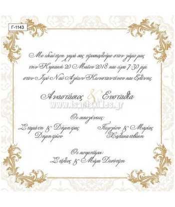 Προσκλητήριο γάμου - Vintage Γ-1143