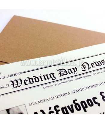 Προσκλητήριο γάμου - Εφημερίδα 7601