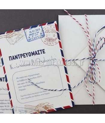 Προσκλητήριο γάμου - Post card 7514