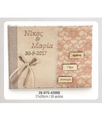 Βιβλίο Ευχών Γάμου Zivas 26-075
